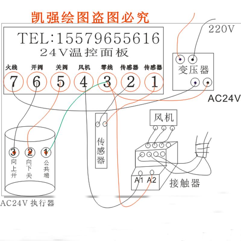 中央空调ac24v 智能型模拟量信号0-10v温控器比例积分控制器面板