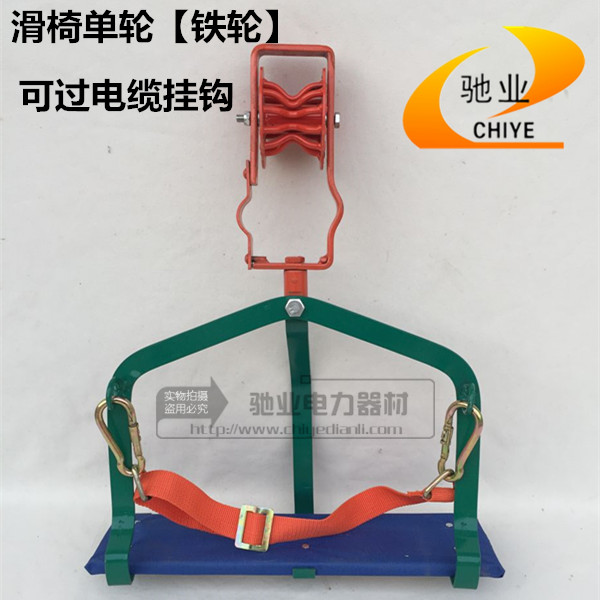 双轮尼龙单轮滑车高空铁制滑板滑椅 钢绞线滑车电力通信吊椅滑车