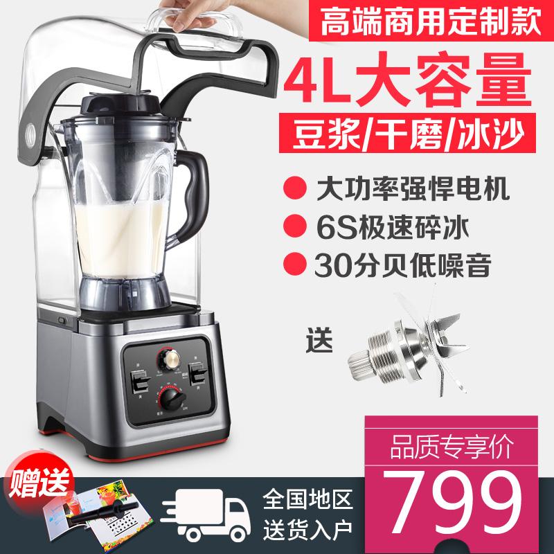 奇邦沙冰机商用奶茶店冰沙碎冰机榨汁豆浆搅拌果汁刨冰奶昔现磨