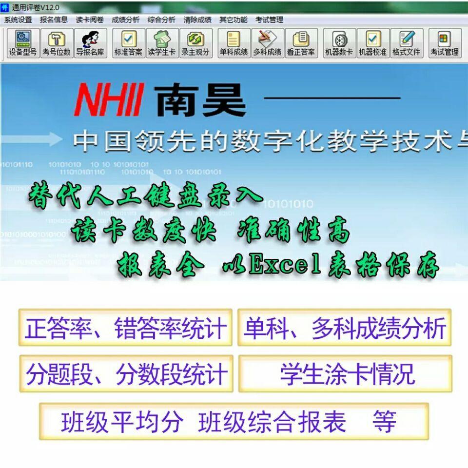 南昊网络fs85+c光标阅读机阅卷机考核投票选举测评读卡器读卡机