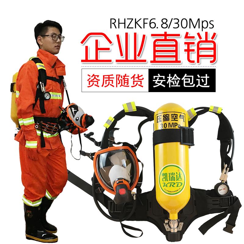 包邮 正压式空气呼吸器5l6l6.8l呼吸器消防钢瓶消防逃生呼吸器