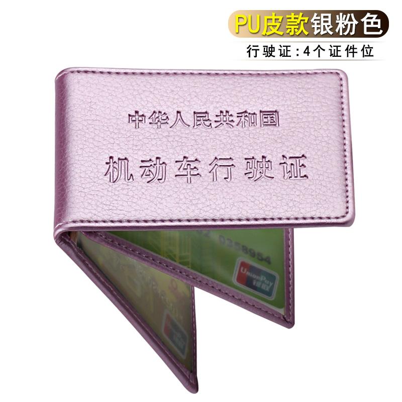 驾驶证皮套男女薄驾照套卡包行驶证个性多功能驾证套