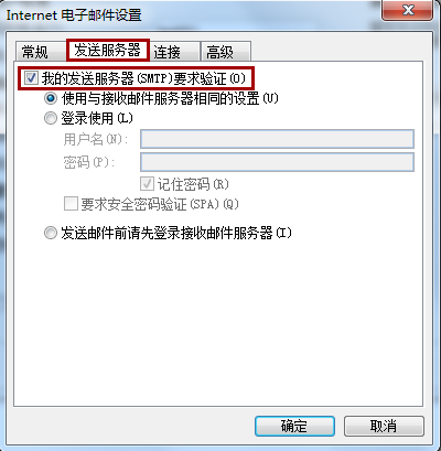 Outlook或者Foxmail收信时提示:553 Authentication is required