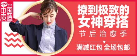 中国质造-质选榜第2期-节后治愈系 - Luck4ever.Net