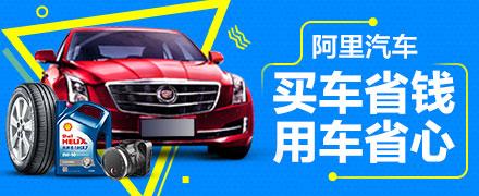 天猫2017双11车品配件预售,车辆车配销量排行榜
