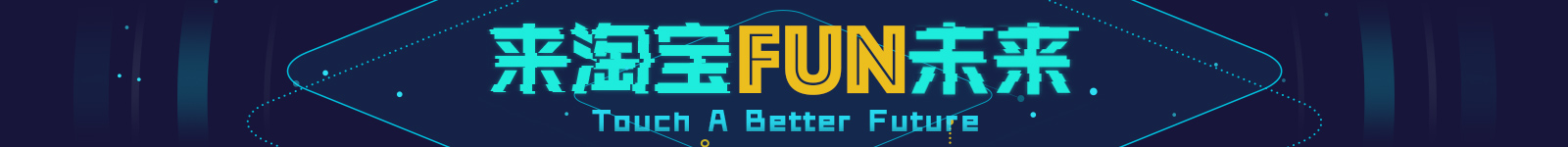 来淘宝,Fun未来