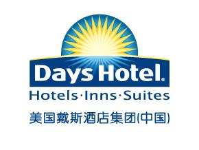 戴斯酒店集團