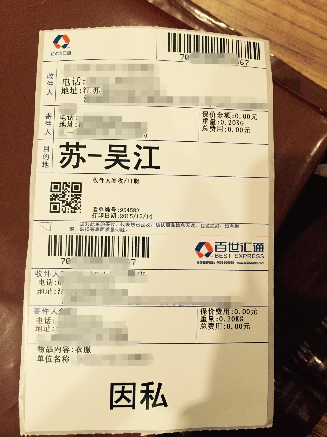 虚假交易处罚申诉-电子面单(又称热敏单)凭证示例