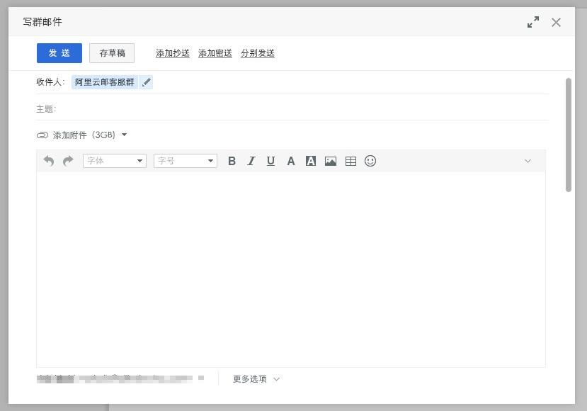 邮件群组功能以及网盘如何设置?
