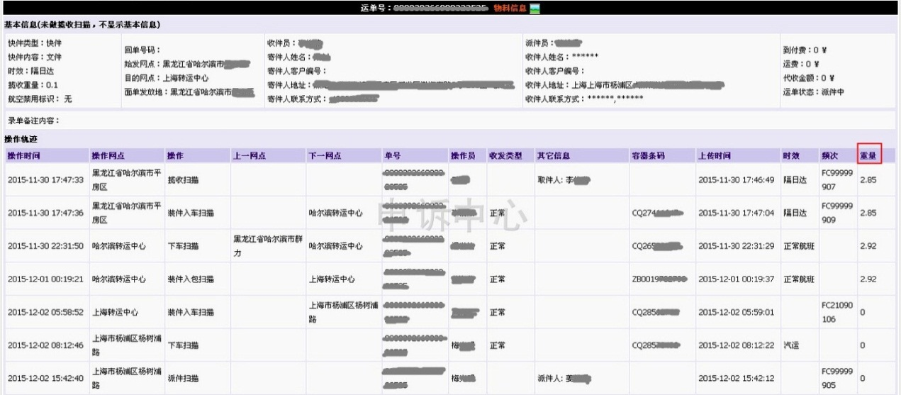 虚假交易处罚申诉-快递公司内部跟踪截图示例