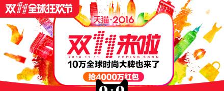 天猫2016双11来啦-全球时尚主会场(超级红包)