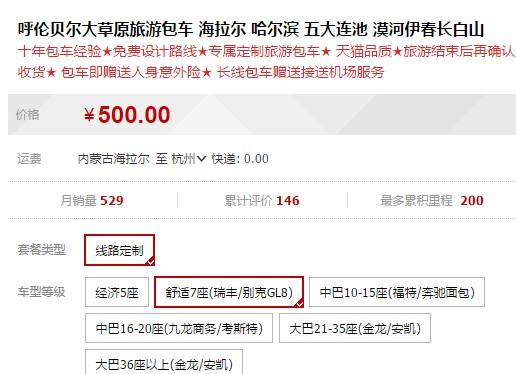 成都天之玺电商培训之――飞猪旅行集市用车类商品标题发布的规则与实施细则