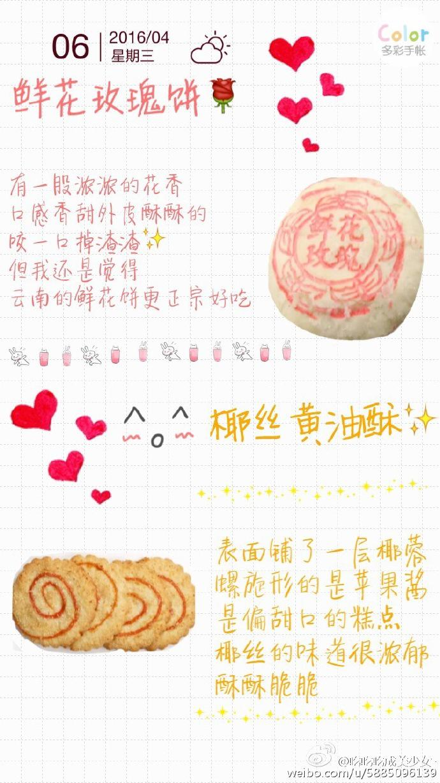 附帶插畫的稻香村吃貨指南,你最愛哪一樣?