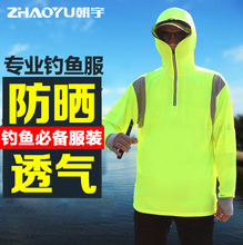 Chaoyu breathable light fishing suit outdoor fishing sunscreen suit men's quick drying in summer
