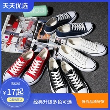 Men's and women's classic canvas shoes couple's breathable cloth shoes