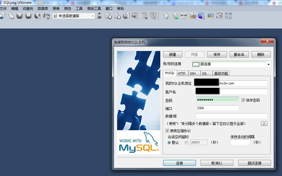 阿里云万网免费虚拟主机DMS2.4.0数据库SQL文件导出教程插图2