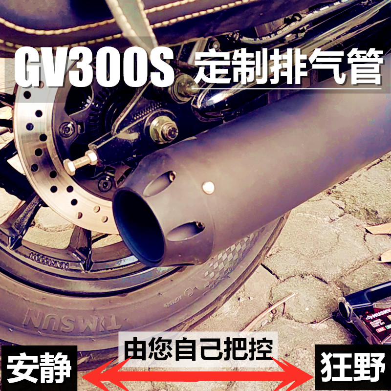 Qingqi Korean GV300S exhaust pipe modification stainless steel tunable bass thick distortion-free 650 ginger La