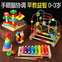 Infant children around beads early teaching, intelligence, brain and multi-functional toys 6 boys and girls