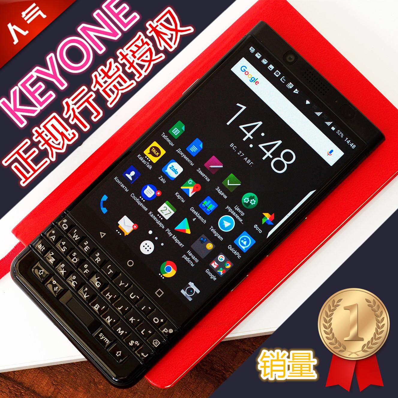 blackberry/黑莓 keyone行货全键盘三网4g全网通电信智能商务手机