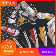Street photo online Red Shenma canvas shoes for lovers