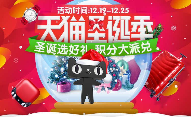 [天猫]天猫圣诞季 - Luck4ever.Net