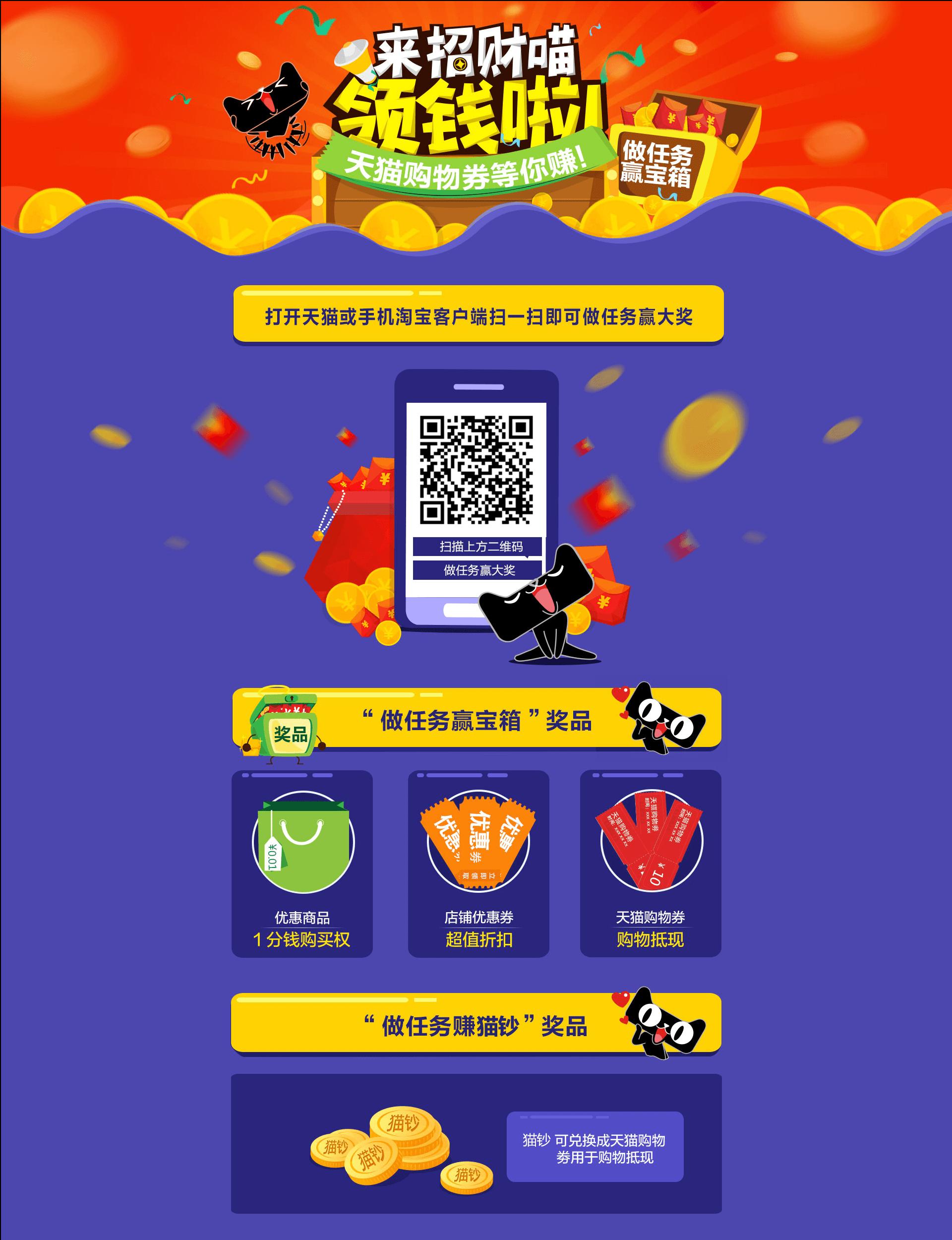 [天猫]招财喵做任务赢宝箱领天猫无限制券 - Luck4ever.Net