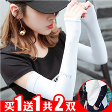 Buy one and get one free summer cool sun protection sleeve for men and women
