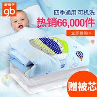 好孩子婴儿被子婴儿棉被新生儿宝宝幼儿园凉被纯棉盖被儿童被子夏