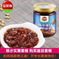 金菜地鲜虾酱自制拌面下饭酱蘸酱香辣虾子海鲜酱火锅调料安徽特产