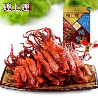 【煌上煌】鸭舌30g*4袋 肉类休闲零食小吃 鸭舌头真空包装 特产