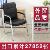 办公椅电脑家用靠背麻将简约弓形学生舒适久坐会议椅职员办工凳子
