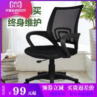 欧奥森电脑椅子家用现代简约游戏椅网布旋转座椅靠背凳子办公椅
