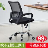 电脑椅网布现代简约办公椅弓形职员椅员工椅家用升降转椅凳子特价