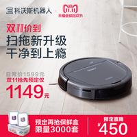科沃斯扫地机器人地宝DD35吴磊吸尘器智能家用全自动洗擦地机拖地
